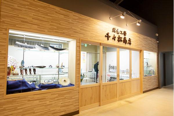 鯨歯工芸 千々松商店